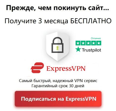 RU_VPN_Exit_Pop_Trust_NEW