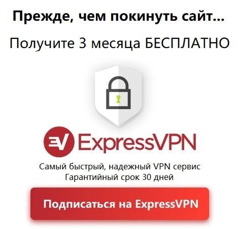 exit-v2-ru-min